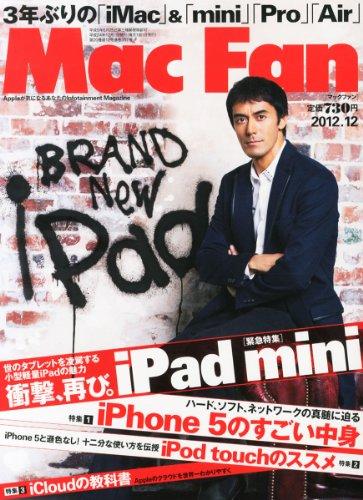 Mac Fan (マックファン) 2012年 12月号 [雑誌]の詳細を見る