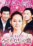 Dr.ギャング~ろくでなしの恋~ DVD-BOX 1[DVD]