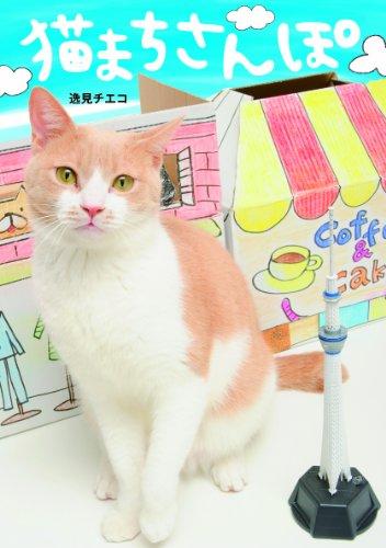 猫まちさんぽ