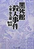 黒死館殺人事件 (まんがで読破)