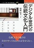 デジタル世代の伝統文化入門 伝統文化の本質は遊びにあり OnDeck Books (OnDeck Books(NextPublishing))