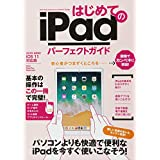 はじめてのiPad パーフェクトガイド (2018年最新版)