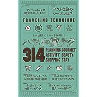 もっと楽しく!  もっとお得に!  ハワイの旅テク314 (TRAVELING TECHNIQUE)