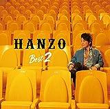 HANZO ベスト2(仮)