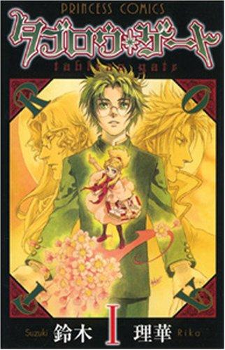 タブロウ・ゲート 1 (プリンセスコミックス)の詳細を見る