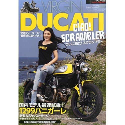 VIRGIN DUCATI (6) 2015年 07 月号 [雑誌]: VIRGIN HARLEY(バージンハーレー) 増刊