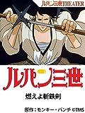 ルパン三世 TV SPECIAL  燃えよ斬鉄剣 -