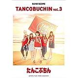 たんこぶちん バンドスコア/TANCOBUCHIN vol.3