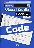 はじめてのVisual Studio Code (I・O BOOKS)