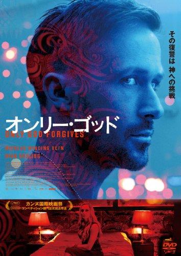 オンリー・ゴッド スペシャル・エディション [DVD]の詳細を見る