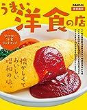 うまい洋食の店 首都圏版 (ぴあMOOK)