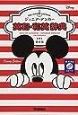 ジュニア アンカー英和 和英辞典 第6版 ディズニーエディション CDつき (中学生向け辞典)