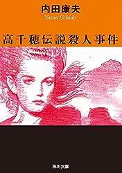 高千穂伝説殺人事件 「浅見光彦」シリーズ (角川文庫)
