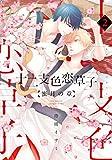 十二支色恋草子〜蜜月の章〜 コミック 1-2巻セット