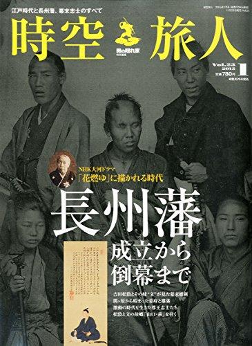時空旅人 Vol.23ー「長州藩 成立から倒幕まで」 (男の隠れ家特別編集)