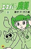 エスパー魔美(8) (てんとう虫コミックス)