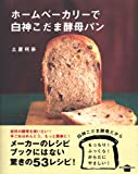 ホームベーカリーで白神こだま酵母パン (講談社のお料理BOOK) 画像