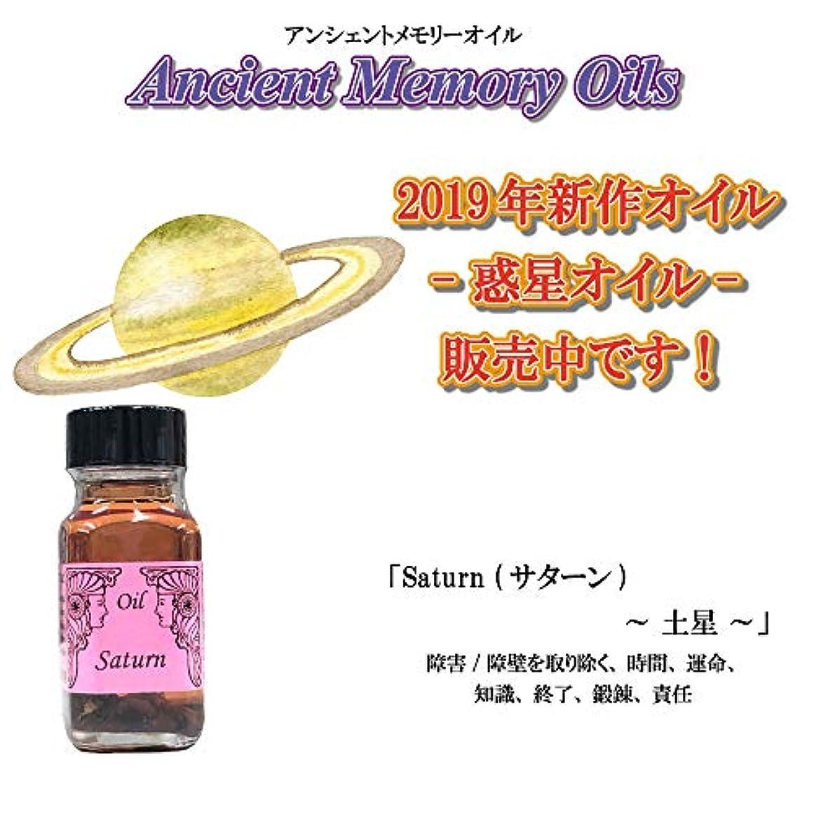 放課後力強盗SEDONA Ancient Memory Oils セドナ アンシェントメモリーオイル 惑星オイル Saturn 土星 サターン 15ml