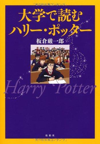大学で読むハリー・ポッターの詳細を見る