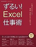 ずるい!Excel仕事術 仕事が速い人は、エクセルをどう使いこなしているのか? 学研コンピュータムック