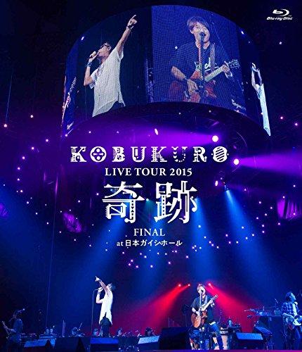 "KOBUKURO LIVE TOUR 2015 ""奇跡"" FINAL at 日本ガイシホール(通常盤Blu-ray)"
