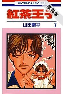紅茶王子【期間限定無料版】 7 (花とゆめコミックス)