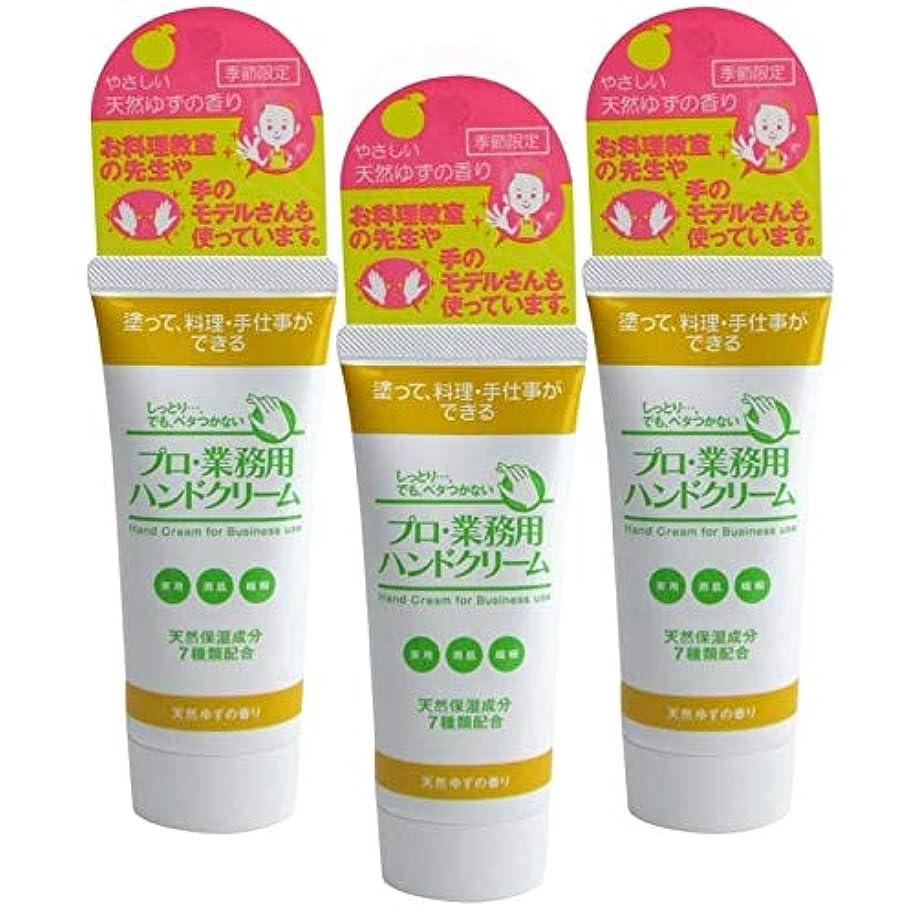 早めるペネロペ下にプロ業務用ハンドクリーム 天然ゆずの香り 60g 3個セット