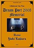 アニカンR MUSIC 総力編集 Revo & Yuki Kajiura Dream Port 2008 Memorial[雑誌]