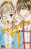 アナグラアメリ 7 (マーガレットコミックス)