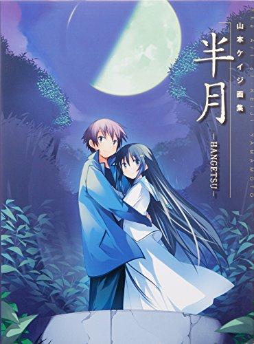 山本ケイジ画集 半月 -HANGETSU-の詳細を見る
