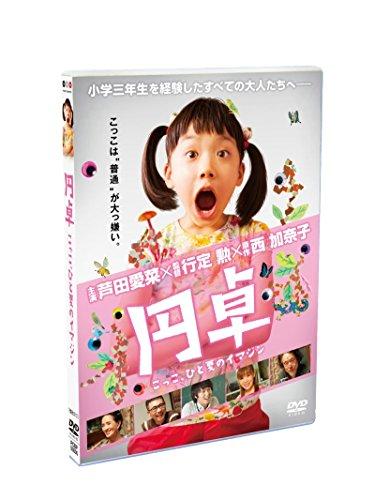 円卓 こっこ、ひと夏のイマジン [DVD]の詳細を見る