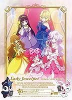 TVアニメ「レディ ジュエルペット」~DVDはレディのたしなみBOX~