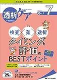 透析ケア 2019年7月号(第25巻7号)特集:検査×薬×透析 タイミングと評価のBESTポイント