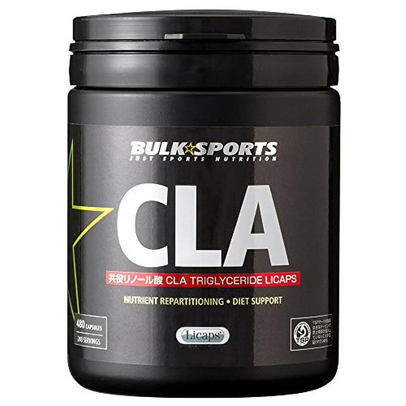 会員方程式予感バルクスポーツ CLA Licaps 480カプセル(240回分) 【不飽和脂肪酸:共役リノール酸】