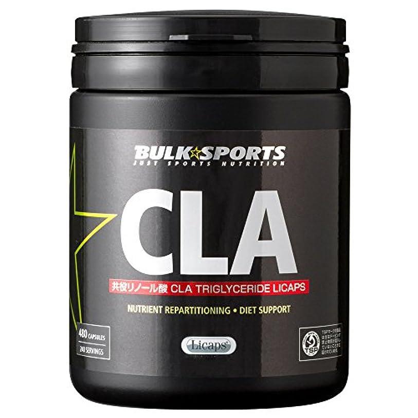 腐食するアドバイスおもちゃバルクスポーツ CLA Licaps 480カプセル(240回分) 【不飽和脂肪酸:共役リノール酸】