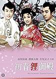 初春狸御殿[DVD]