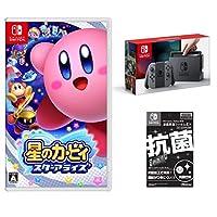 Nintendo Switch 本体 (ニンテンドースイッチ) 【Joy-Con (L)/(R) グレー】&【Amazon.co.jp限定】液晶保護フ...