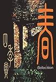 アフタヌーン四季賞CHRONICLE 1987?2000(春) (アフタヌーンコミックス)