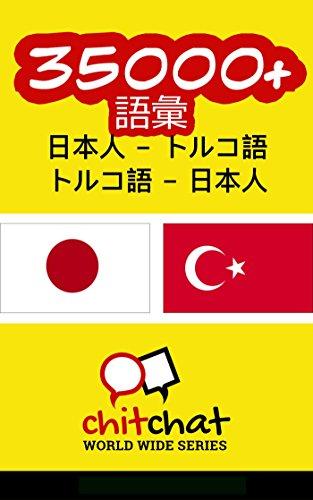 35000+ 日本人 - トルコ語 トルコ語 - 日本人 語彙