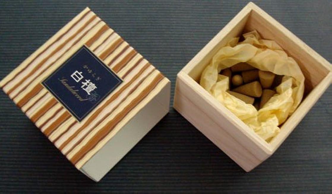 ダイヤル蒸発カール香木白檀の香り かゆらぎ 白檀 コーン型 【お香】