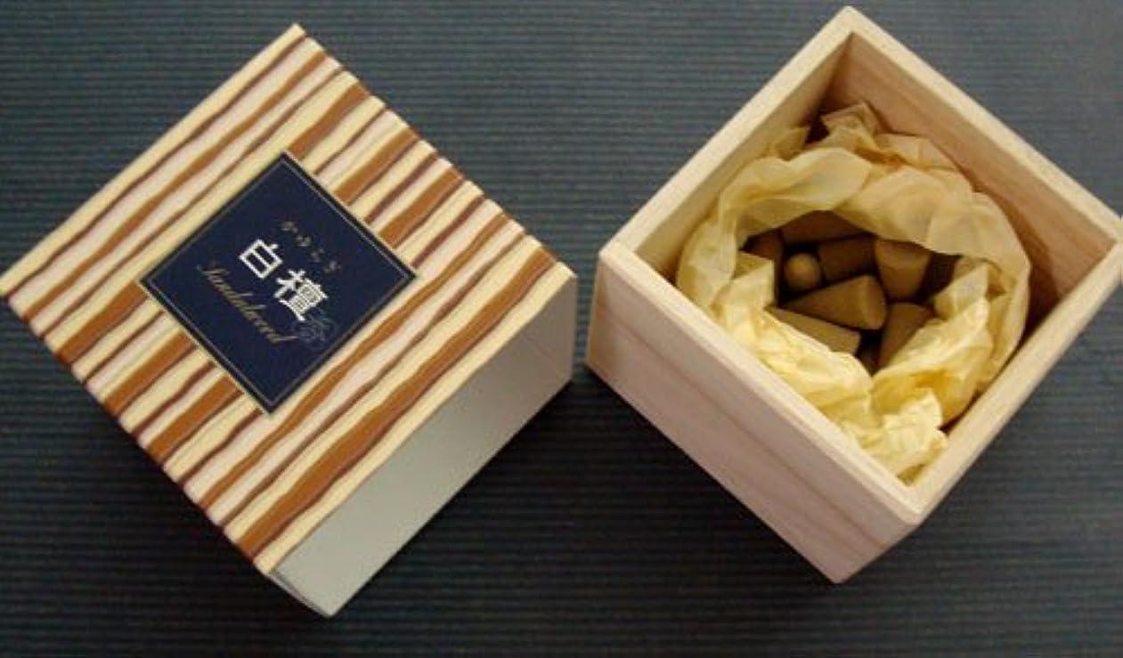 特殊推定インレイ香木白檀の香り かゆらぎ 白檀 コーン型 【お香】