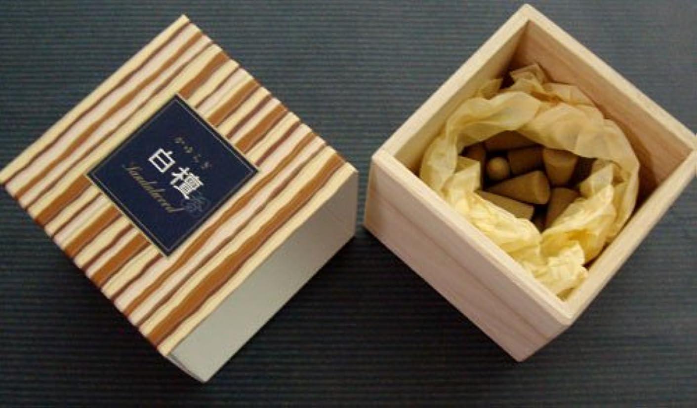 セール言語学思い出させる香木白檀の香り かゆらぎ 白檀 コーン型 【お香】
