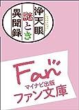 浄天眼謎とき異聞録3(仮) (マイナビ出版ファン文庫)
