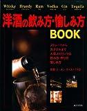洋酒の飲み方・愉しみ方BOOK