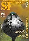 S-Fマガジン 2004年07月号 (通巻579号) 異色作家短篇集・別巻