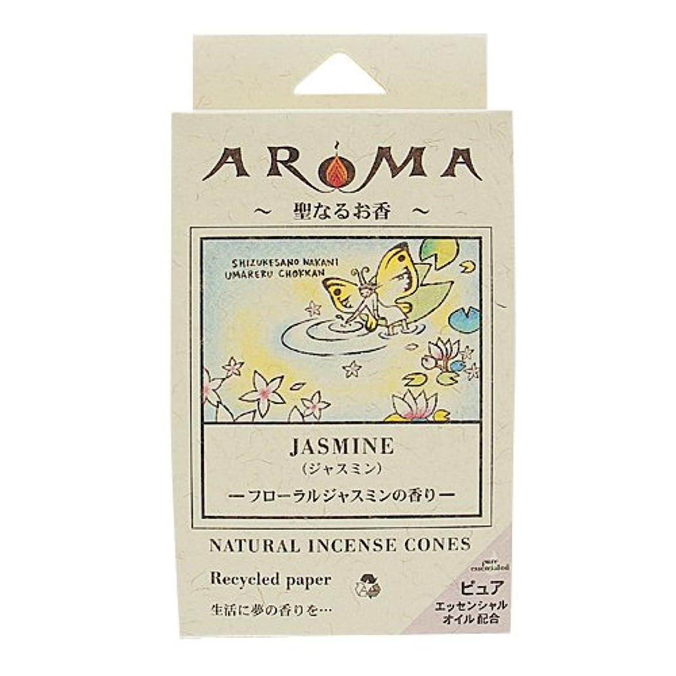 調整するハイライト補正アロマ香 ジャスミン 16粒(コーンタイプインセンス 1粒の燃焼時間約20分 フローラルジャスミンの香り)