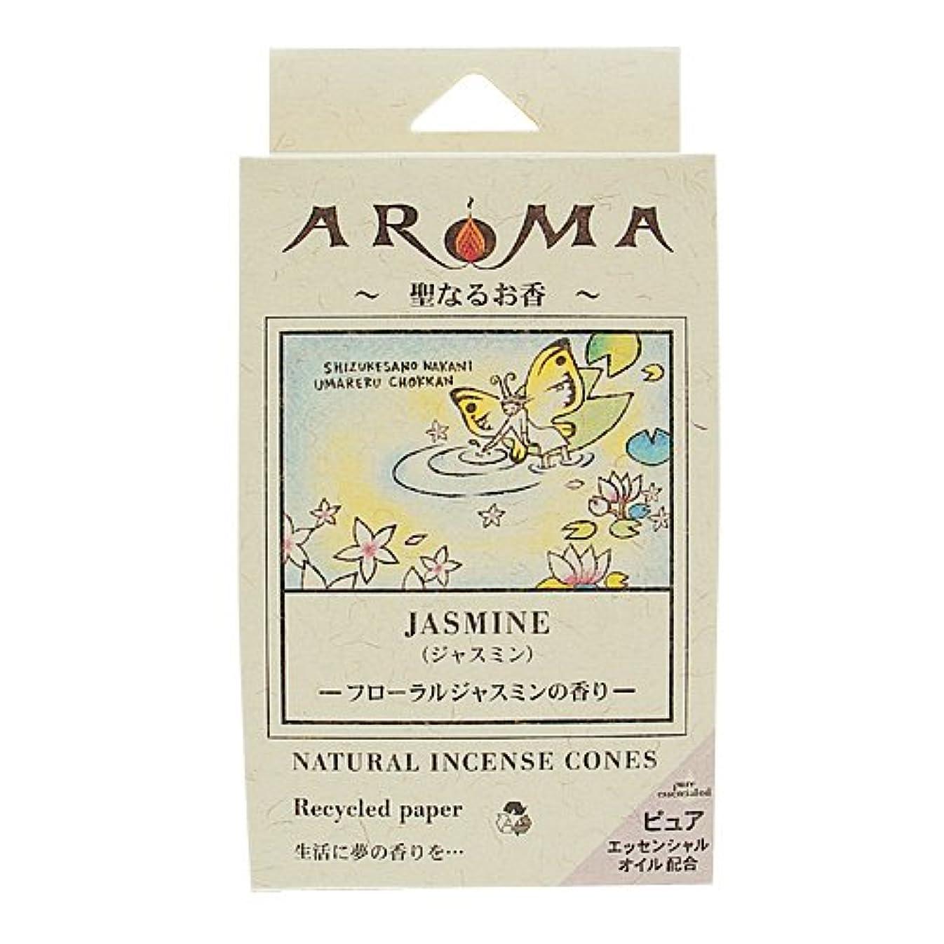 にぎやか全体振動させるアロマ香 ジャスミン 16粒(コーンタイプインセンス 1粒の燃焼時間約20分 フローラルジャスミンの香り)