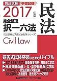 2017年版 司法試験&予備試験 完全整理択一六法 民法 (司法試験&予備試験対策シリーズ)