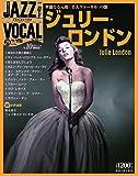 隔週刊CDつきマガジン 「JAZZ VOCAL COLLECTION(ジャズ・ヴォーカル・コレクション)」 2017年 4/18号 ジュリー・ロンドン