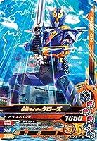 ガンバライジング/ボトルマッチ2弾/BM2-015 仮面ライダークローズ N